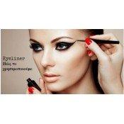 Eyeliner-Μολύβια Ματιών